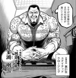 【ケンガンアシュラ】拳願絶命トーナメント1回戦突破予想(第5~第8仕合)